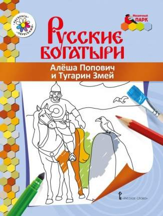 Книжка-раскраска, Русские богатыри, Алёша Попович и Тугарин Змей