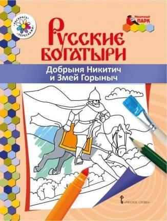 Книжка-раскраска, Русские богатыри, Добрыня Никитич и Змей Горыныч