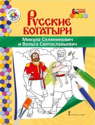 Книжка-раскраска. Русские богатыри. Микула Селянинович