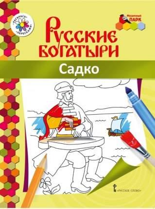 Книжка-раскраска, Русские богатыри, Садко, Анищенков В,Р,