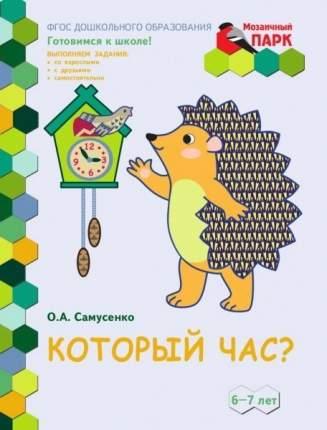 Русское Слово который Час? Развивающая тетрадь для Детей подготовительной...