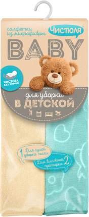 Салфетки для уборки в детской Чистюля baby из микрофибры 2 шт