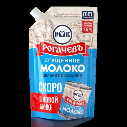 Молоко сгущенное Рогачевъ с сахаром 8.5% 270г