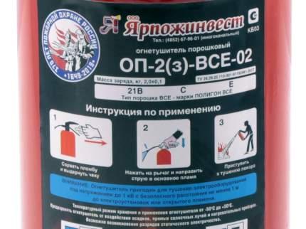 Огнетушитель автомобильный Ярпожинвест ОП-2 (ВСЕ) 2кг.