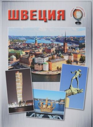 Книга Книга Швеция