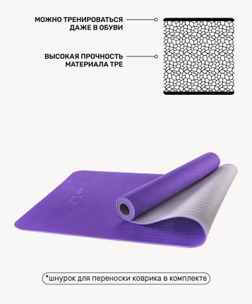 """Коврик для йоги Starfit """"FM-201"""", цвет: фиолетовый, серый, 173 x 61 x 0,5 см"""