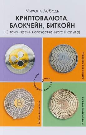 Книга Криптовалюта, Блокчейн, Биткойн. С точки Зрения Отечественного It-Опыта