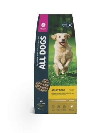 Сухой корм для собак ALL DOGS Fol All Breeds, курица, 20кг