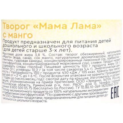 Творог Мама Лама с манго 3.8% 100 г