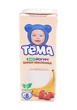 Биойгурт Тема детям с 8 месяцев банан земляника 2.8% 210 г