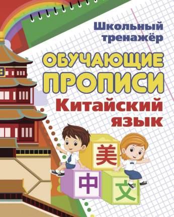 Китайский язык. Обучающие прописи