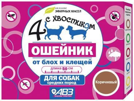 Ошейник для собак против блох, власоедов, вшей, клещей 4 с хвостиком коричневый, 50 см