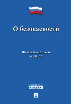 ФЗ РФ «О безопасности»