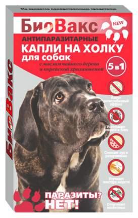 Капли для собак против блох, власоедов, клещей, комаров, мух БиоВакс, 3 пипетки, 1 мл