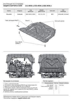 Защита картера и КПП Rival Mitsubishi Outlander III , штампованная, 333.4036.1