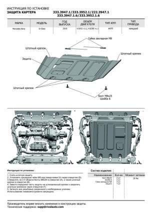 Защита картера Rival  Mercedes-Benz G-klasse W464 , штампованная, 333.3952.1