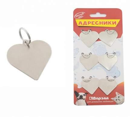 Набор адресников для кошек и собак Дарэлл Сердечко, никель, 35х35, 6шт