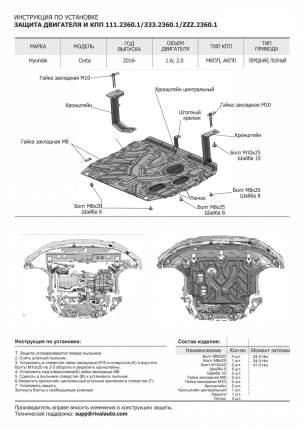Защита картера и КПП Rival (усиленная) Hyundai Creta 16-20 20-, AL 3mm, 333.2360.1