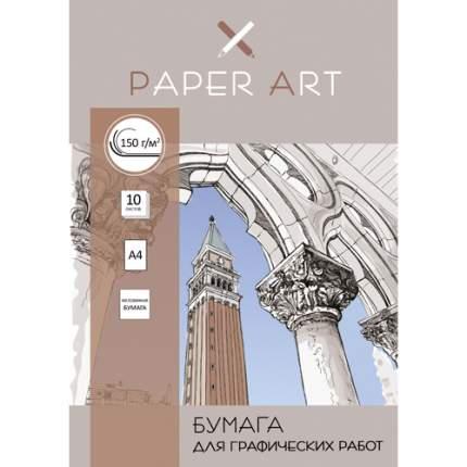 Бумага для графических работ Paper Art Графика  (А4 10л 150 г/м)