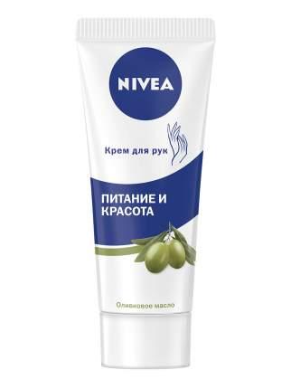 Крем для рук Nivea Питание и красота 75 мл