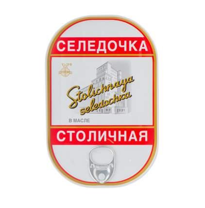 Сельдь Столичная селедочка филе-кусочки атлантическая в масле 200 г