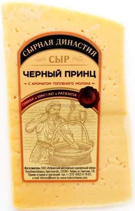 Сыр Сырная династия Черный принц с ароматом топленого молока 50% 230 г