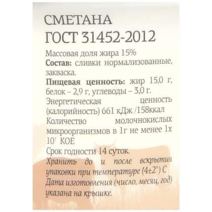 СМЕТАНА КАЛУЖСКАЯ ЗОРЬКА БЗМЖ ЖИР. 15 % 180 Г ПЛ/СТ МОЛОЧНЫЕ АКТИВЫ РОССИЯ