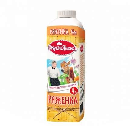 Ряженка Вкуснотеево 4% 900 г