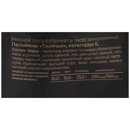 Пельмени сибирская коллекция таежные 700 г п/п щелковский мпк россия