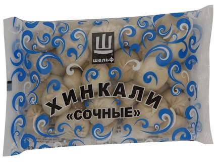 Хинкали Шельф сочные 1 кг