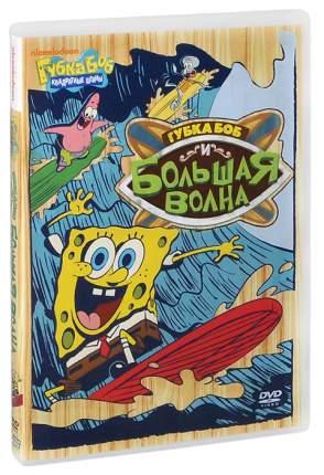 Губка Боб Квадратные Штаны выпуск 14: Губка Боб и Большая волна