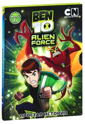 Бен 10 - Инопланетная сила выпуск 6: Простая история