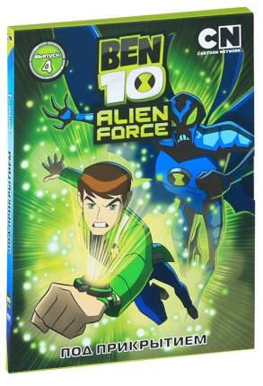 Бен 10 - Инопланетная сила выпуск 4: Под прикрытием