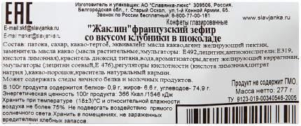 Конфеты Славянка Жаклин французский зефир клубника в шоколаде 190 г