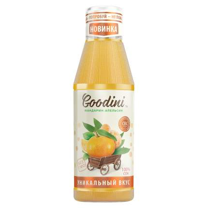 Сок Goodini неосветленный мандарин, апельсин 0.75 л