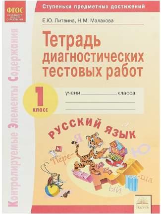 Книга Тетрадь диагностических тестовых работ, Русский язык, 1 класс : Ступеньки предмет...