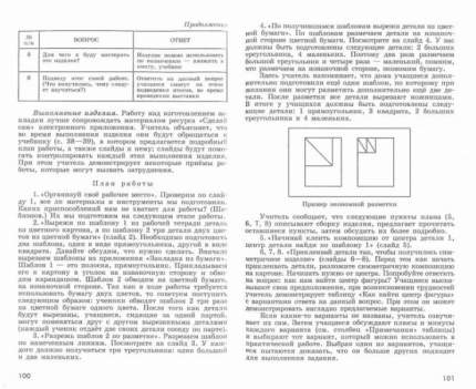 Книга Технология, 1 класс: методическое пособие