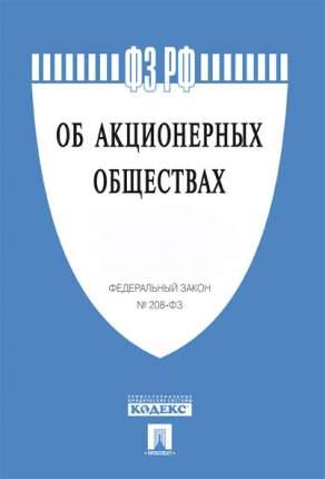 ФЗ РФ Об акционерных обществах