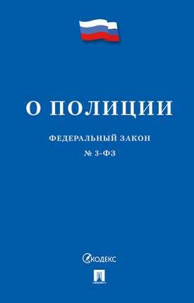 """ФЗ РФ """"О полиции"""""""