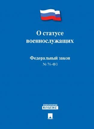 """ФЗ РФ """"О статусе военнослужащих"""""""