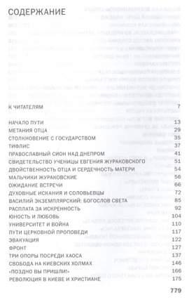 Книга К незакатному Свету. Анатолий Жураковский: пастырь, поэт, мученик