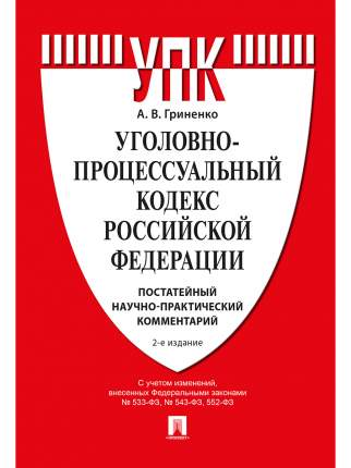 Уголовно-процессуальный кодекс Российской Федерации. Постатейный научно-практический ко...