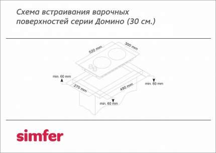 Встраиваемая газовая панель Simfer H30V20B420 Black