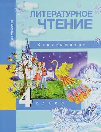 Книга Литературное чтение, 4 класс, Хрестоматия, ФГОС, 4-е издание, стереотипное