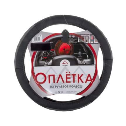 Оплетка на рулевое колесо M 38 см. натуральная кожа черно-серая ARNEZI A0501019