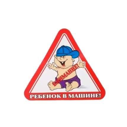 Наклейка Ребенок в машине в кепке треугольная внутренняя 17x19 см. 00265