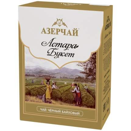 """Чай Азерчай """"Астара Букет"""", черный крупнолистовой, 200 гр"""