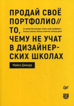 Книга Продай свое портфолио. То, чему не учат в дизайнерских школах