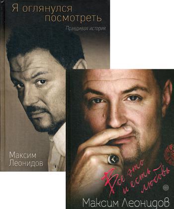 Книга Комплект из 2 книг Максима Леонидова: Все это и есть любовь и Я оглянулся посмотреть
