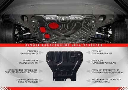 Защита картера и КПП АвтоБроня для Volkswagen Caravelle T5, T6 2003-2019 2020-н.в./Multiva